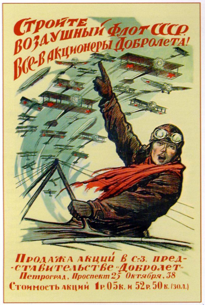 Стройте воздушный флот СССР.