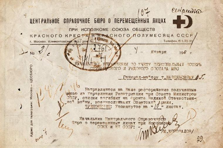 В начале 1947 г. в Управление по учету персональных потерь министерства Вооруженных Сил СССР по линии Красного Креста поступил список советских военнослужащих, погибших в годы ВОВ за границей. По сути, уже в нем была заложена основа для реабилитации погибших казаков 454-го батальона