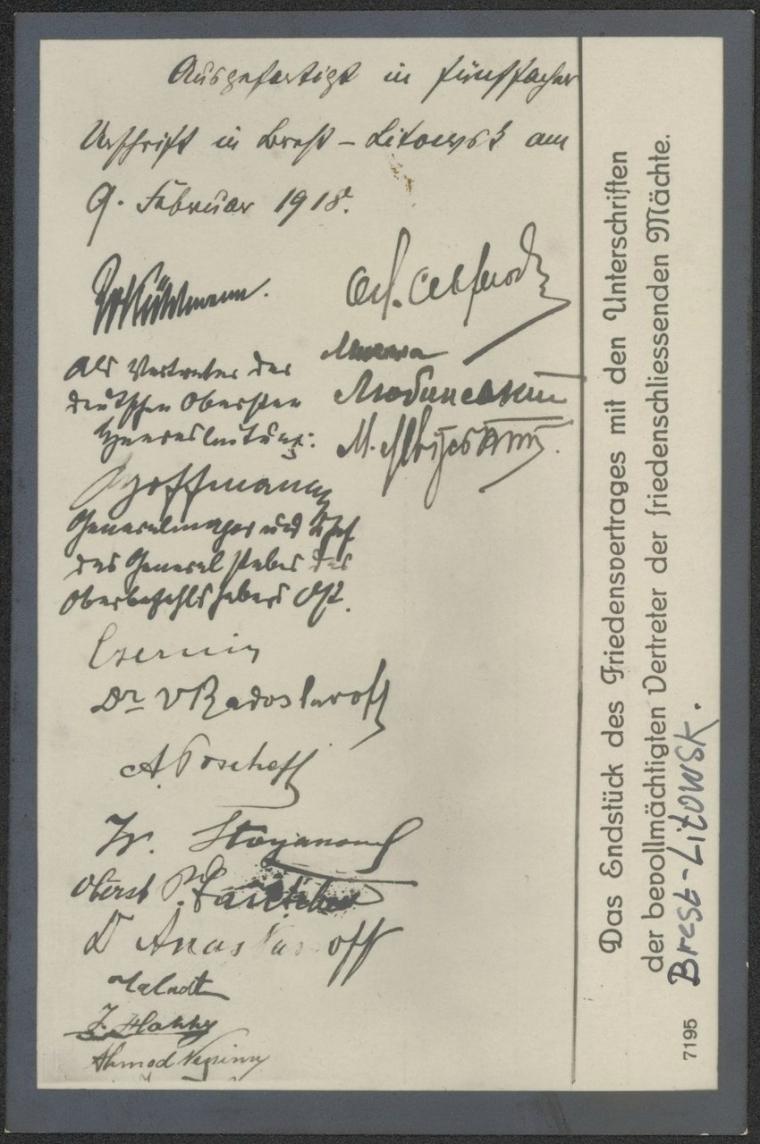 Открытка с изображением последней страницы с подписями на Брест-Литовском мирном договоре