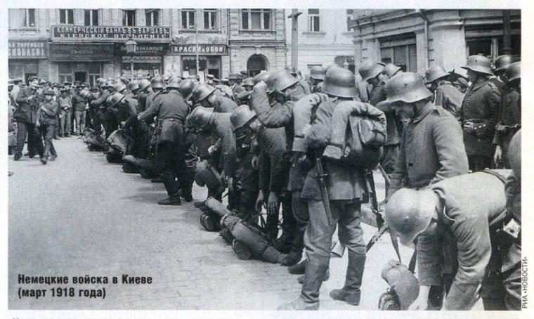 Последствия Брестского мира: германские войска под командованием генерала Эйхгорна заняли Киев. Март 1918 года.
